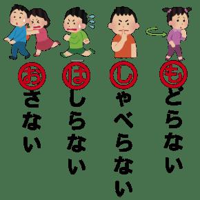 児童のための避難標語「おはしも(おかしも)」[今週の防災格言42]