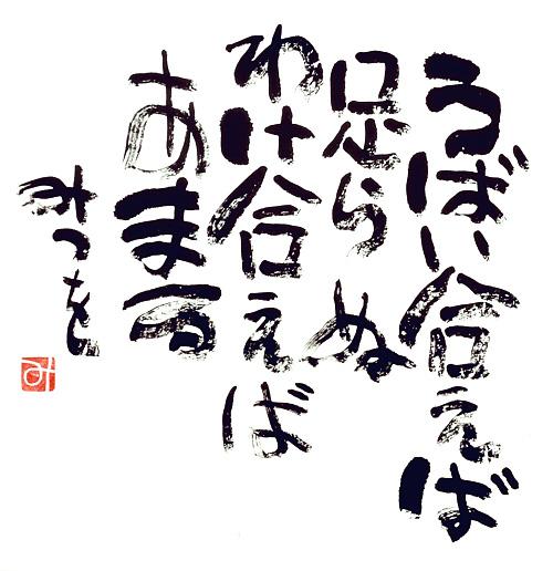 相田みつを(『にんげんだもの』を書いた書家)が遺した名言 [今週の防災格言239]