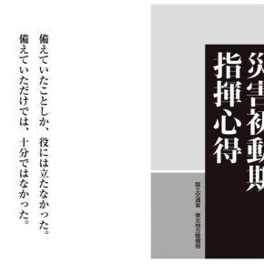 東日本大震災を経験した国土交通省東北地方整備局が編集した『災害初動期指揮心得』の名言 [今週の防災格言378]