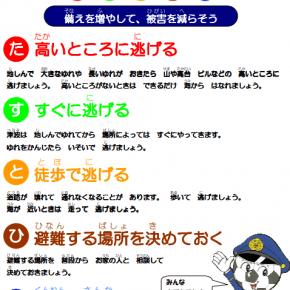 静岡県警察の津波避難啓発標語に書かれている格言[今週の防災格言361]