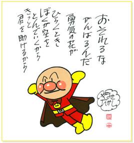 やなせたかしが東日本大震災の時に残した格言(アンパンマン原作者)[今週の防災格言481]