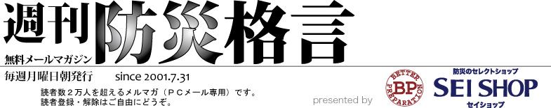 無料メールマガジン 週刊防災格言