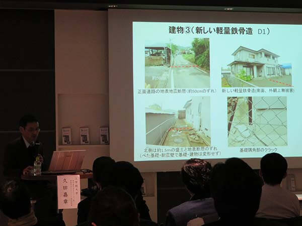 久田嘉章教授講演「災害時、逃げる必要のない建物とまちづくり」第2部