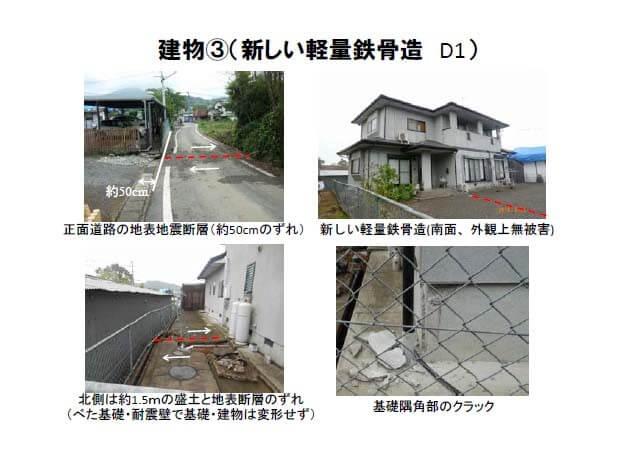 震災時の建物倒壊画像(新しい軽量鉄骨造)