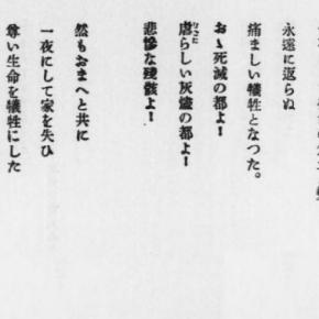 松山敏(松山悦三 / 編集者・詩人)が関東大震災後に書いた「人を救ふ心」の名言 [今週の防災格言553]