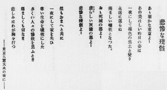 松山敏(松山悦三 / 編集者・詩人)が関東大震災後に書いた「人を救ふ心」より[今週の防災格言553]