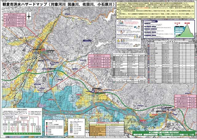 朝倉市のハザードマップ