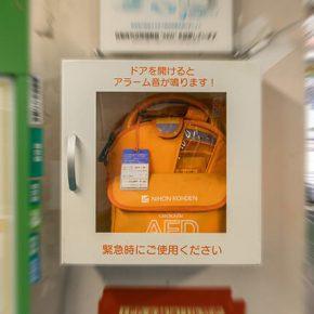 知っておきたい「AED」の使い方