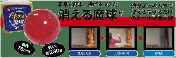 消える魔球:素早く簡単、投げて火を消す消火剤・消火器