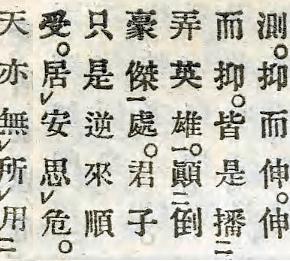中国古典「菜根譚」(洪応明の随筆)の名言。天命を超越する方法とは。[今週の防災格言601]