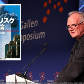 【リスクの本棚(連載第1回)】~リスクに関わる名著とともに考える~ ウルリッヒ・ベック『世界リスク社会論』(2002年) | 著者:秋山進