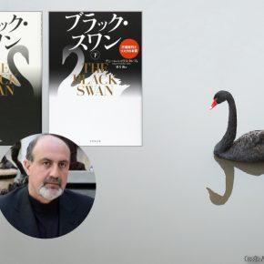 【リスクの本棚(連載第3回)】専門家は黒鳥の出現を予測できない ナシーム・ニコラス・タレブ 『ブラック・スワン ~不確実性とリスクの本質~(上・下)』(2007年) | 著者:秋山進