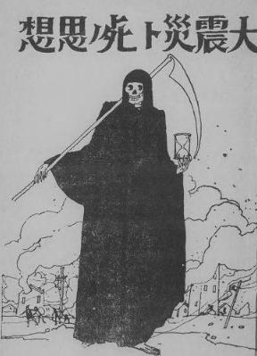 関東大震災で罹災したミカエル・A・ステシエン(在日宣教師・神父)の著した『大震災と死の思想』(1923年)からの名言 [今週の防災格言678]