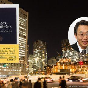 【リスクの本棚(連載第5回)】山岸俊男『 安心社会から信頼社会へ 』(1999年) | 著者:秋山進