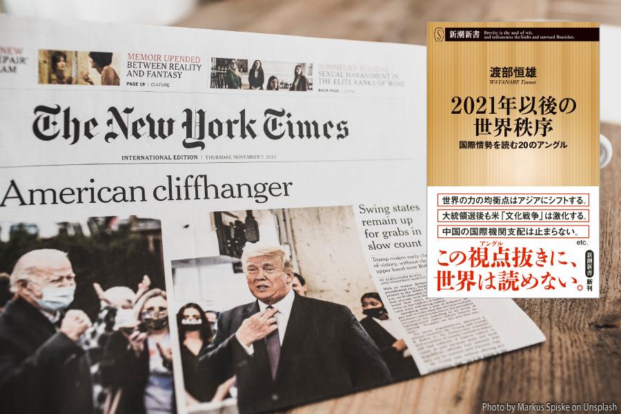 【リスクの本棚(連載第6回)】渡部恒雄『 2021年以後の世界秩序 』(2020年12月) バイデンのアメリカは、中国と世界とアメリカ人にどう対峙するのか | 著者:秋山進