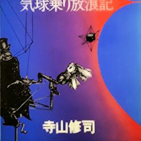 寺山修司(1935~1983 / 歌人・詩人・劇作家 劇団「天井桟敷」主宰)のエッセイ・インタビュー集『気球乗り放浪記』の名言 [今週の防災格言702]