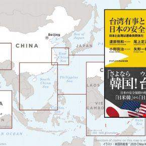 【リスクの本棚(連載第12回)】「台湾の危機は日本の危機」がわかる本    『 台湾有事と日本の安全保障 』(2020年 ワニブックス)    |  著者:秋山進