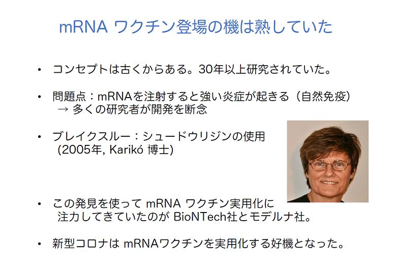 mRNA ワクチン登場の機は熟していた